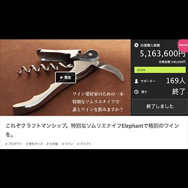 【CASE.3】カスタムナイフメーカーが送る最後の挑戦、高級ソムリエナイフ